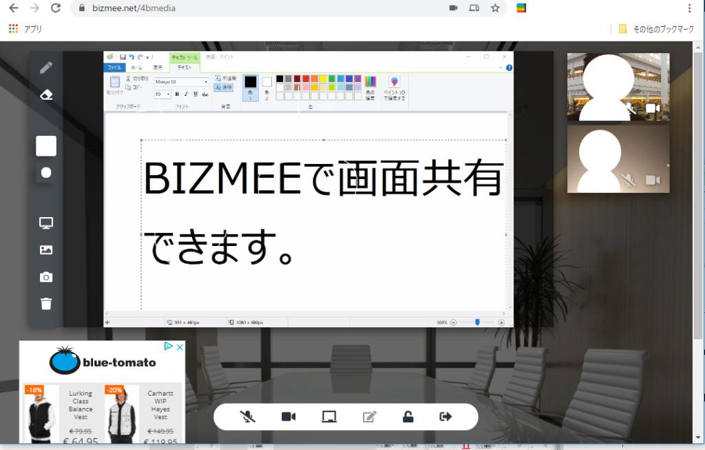 bizmee-画面共有結果