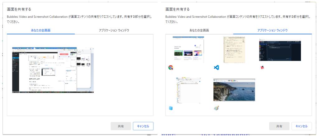 スクリーンキャプチャは全画面・個別ウインドウ内で選択可能