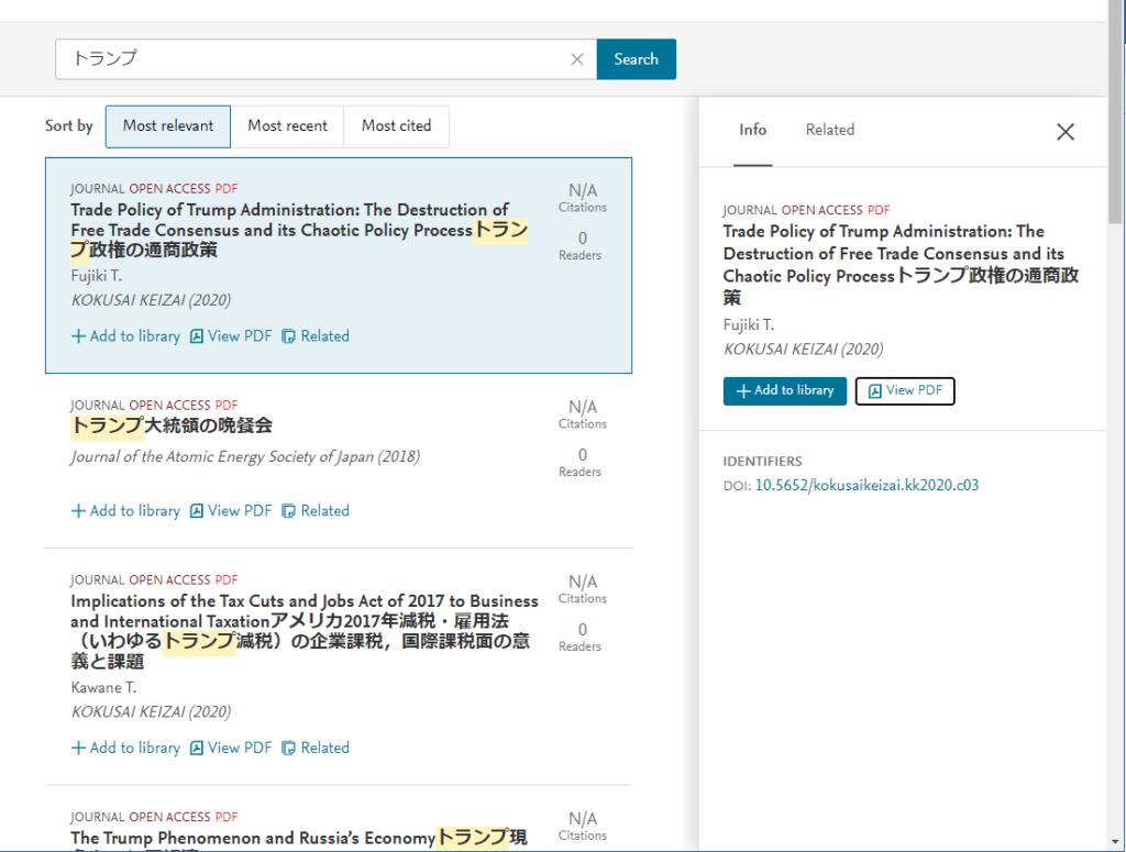日本語での論文検索結果