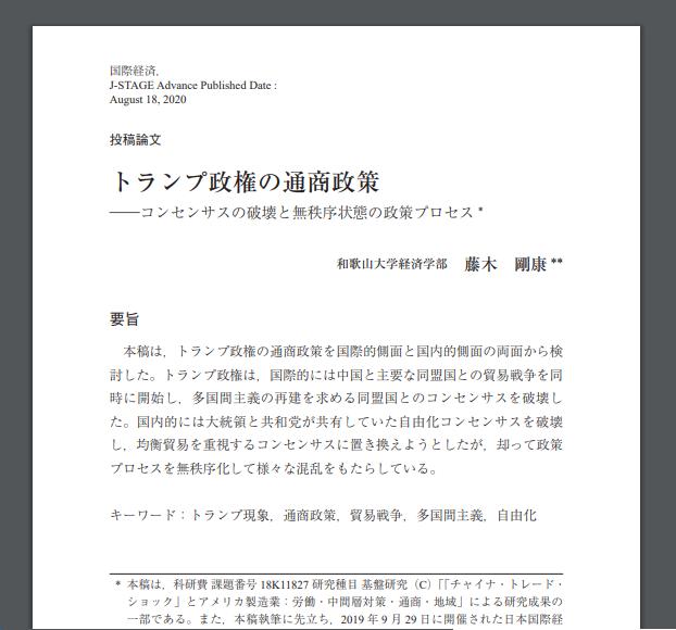 日本語の論文表示
