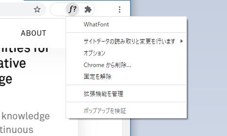 whatfont-メニュー