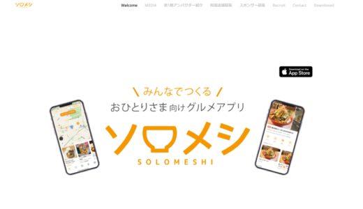 一人で行ける飲食店を探せるアプリ【ソロメシ】