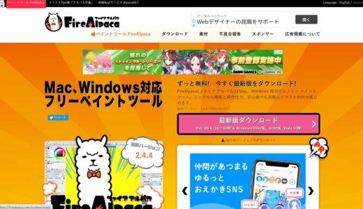 無料で使えるMac/Windows両対応のペイントツール【FireAlpaca】