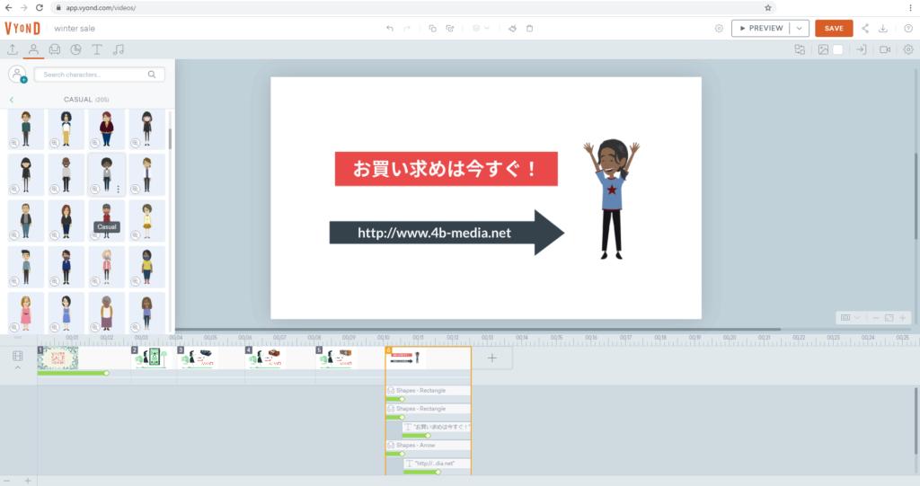 編集画面上でもキャラクターや文章を追加可能