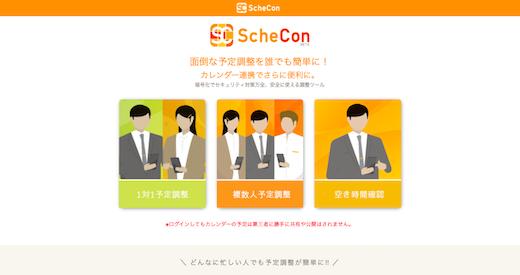 かんたん日程調整サービス【ScheCon】