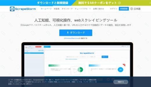 Webスクレイピングでデータ収集の自動化【ScrapeStorm】