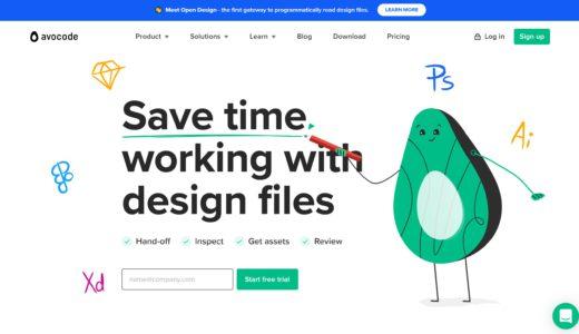 デザインデータの共有・管理ツール【avocode】