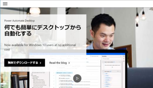 Microsoft製RPAで作業の自動化を実現【Power Automate Desktop】