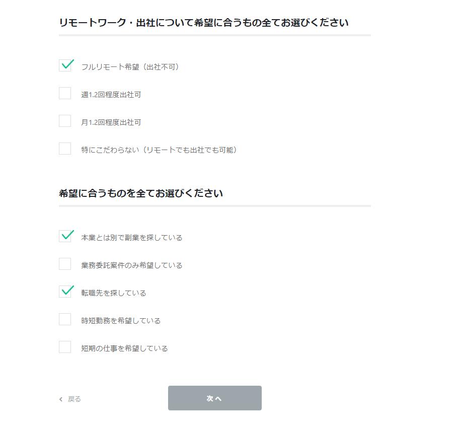 reworker-選択画面
