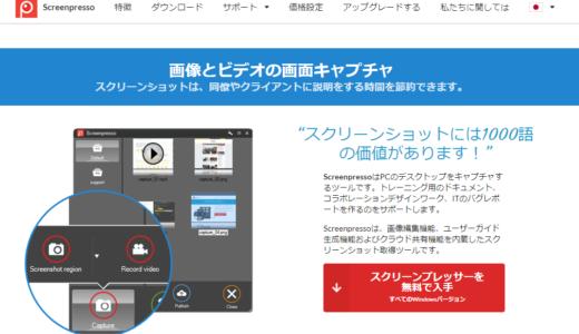 スクリーンショット・動画キャプチャを即加工・即発信【Screenpresso】