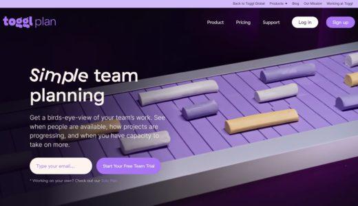 スケジュールを可視化するタスク管理ツール【Toggl Plan】