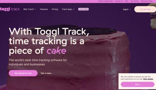 作業時間を可視化できるタイムトラッカー【Toggl Track】