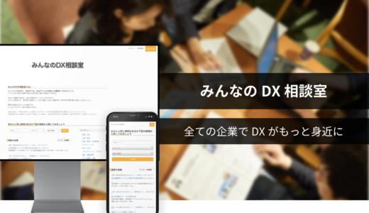 社内のDXの悩みを無料で気軽にできる【みんなのDX相談室】
