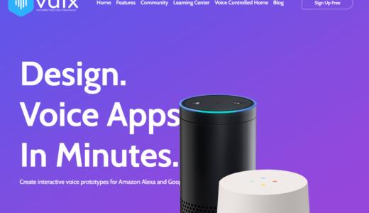 ノーコードでAlexaとGoogle Home向けの音声操作スキルを手軽に作成【vuix】