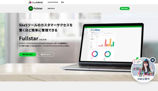 ノーコードでチュートリアルが実装できるカスタマーサクセスツール【Fullstar(フルスタ)】
