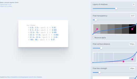 GUIで簡単!CSSのbox-shadow生成ツール【Brumm】
