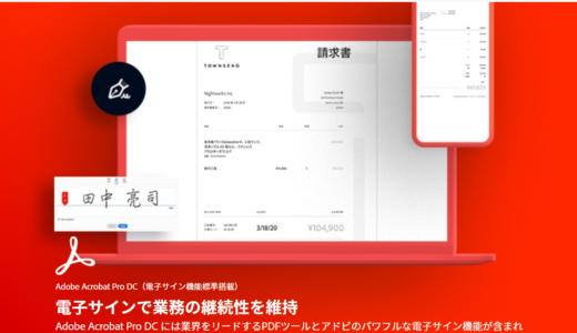 Adobeユーザーなら手軽に導入できる電子サインソリューション【Adobe sign】