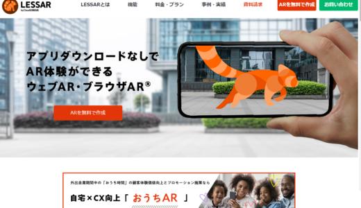 Webで簡単にARが作成できるサービス【LESSAR】