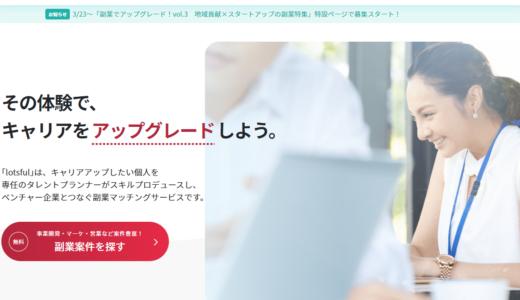 サポート充実の副業向け求人サービス【lotsful(ロッツフル)】