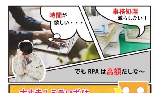 煩雑な業務を自動化できるRPAツール【ミラロボ】