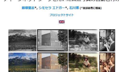白黒写真がクリックひとつでカラーに【ディープネットワークを用いた白黒写真の自動色付け】