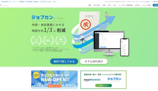 オンラインで完結できるワークフローシステム【ジョブカンワークフロー】