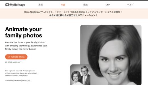 写真の顔を認識してアニメーション加工【MyHeritage(マイヘリテージ)】