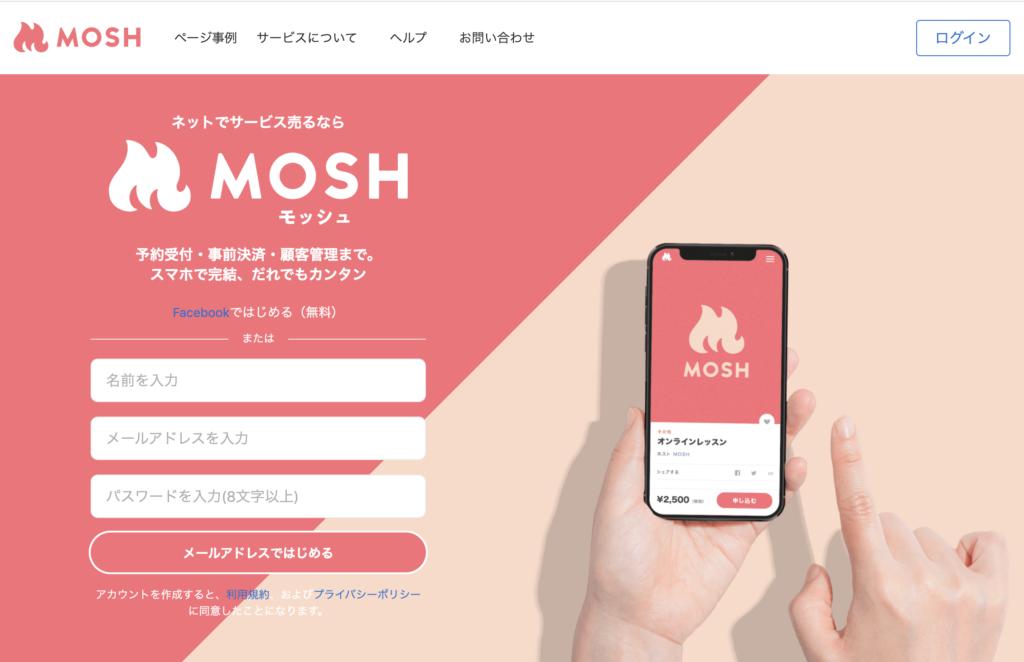 MOSHトップページ