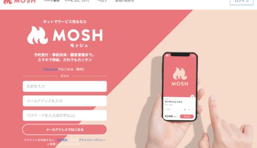 スマホ一つで開設できる予約システム【MOSH】