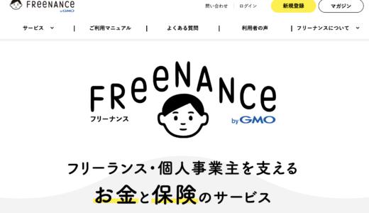 フリーランスの収納代行・即日払いサービス【FREENANCE(フリーナンス)】