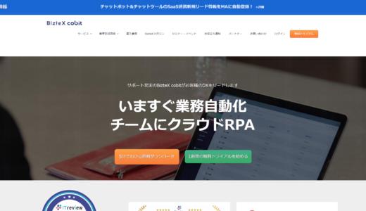 RPAの知識不要!定型業務の自動化【BizteX cobit】