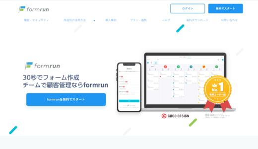 無料のアンケートフォーム作成・顧客管理サービス【formrun(フォームラン)】