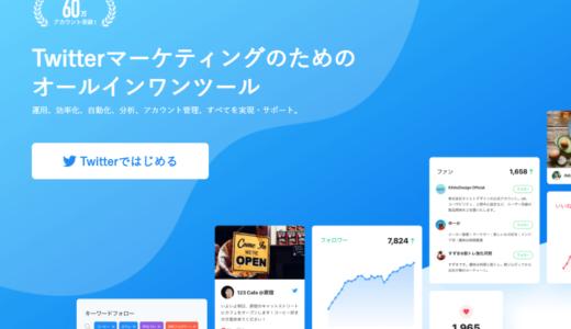 SNS、特にツイッターを効果的に運用できるツール【SocialDog】