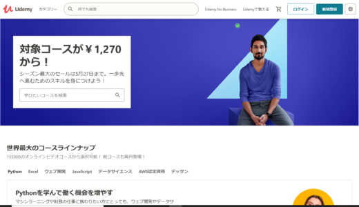 オンライン学習プラットフォーム【Udemy(ユーデミー)】