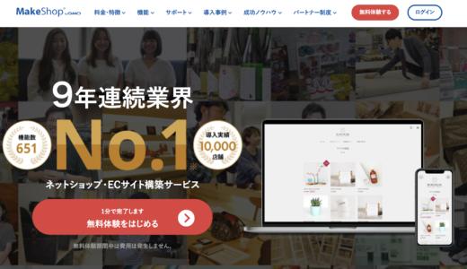 ネットショップ作成サービス【Make Shop】
