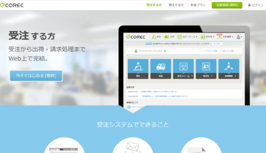 COREC|簡単な操作でオンライン受注システムを作成