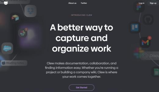 Clew|作業スペースを自由にカスタマイズできるコラボレーションツール
