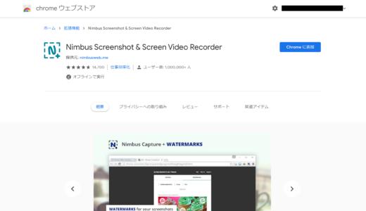 Nimbus Screenshot & Screen Video Recorder Chromeの拡張機能。ブラウザ全体のスクリーン ショットも簡単