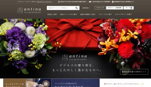 ビジネスシーンのお祝いや接待の手土産に困らない【antina for BUSINESS(アンティナフォービズ)】