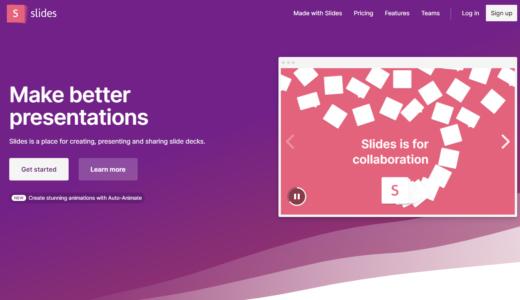 Slides|プレゼン資料の作成をチームで可能なツール