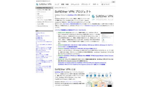 SoftEather VPN|セキュリティ重視のインターネット接続