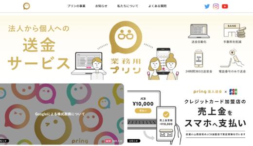 pring(プリン)|低コストで法人から個人へ送金可能なアプリ