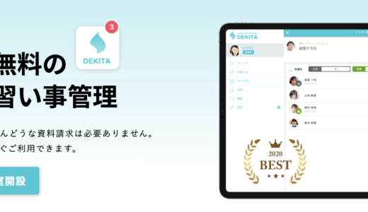 DEKITA|習い事の教室運営・管理専用アプリ