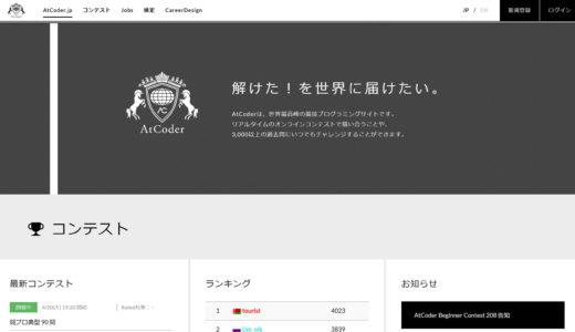 AtCoder|世界中から参加する競技プログラミングサイト