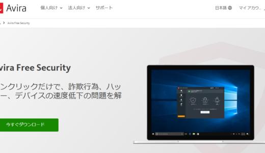 Avira Free Antivirus|無料でも利用できるウイルス対策ソフト