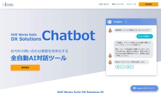 HUE Chatbot|自然な対話ができるチャットボット