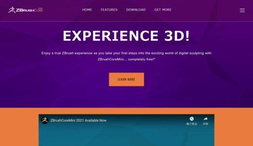 ZBrushCoreMini|簡単に使える本格的な3Dモデリングツール