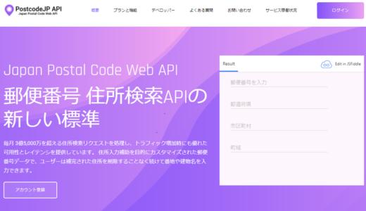 PostcodeJP API|郵便番号検索をカンタンに