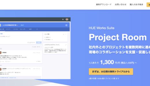 Project Room|プロジェクトに特化したチャットツール
