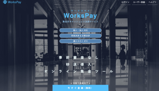 WorksPay|キャッシュレスで集金ができるアプリ